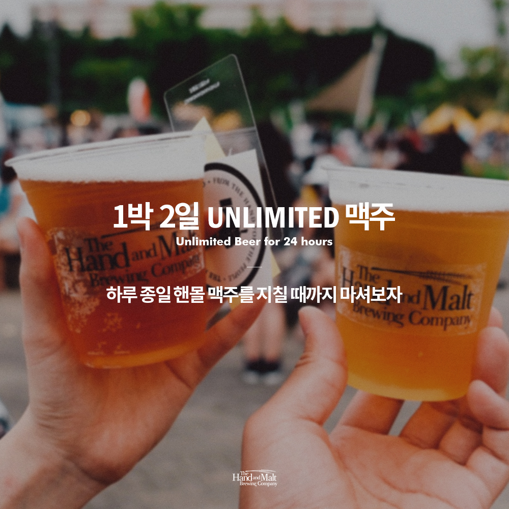 beer camp_1x1_무제한맥주_v2.jpg