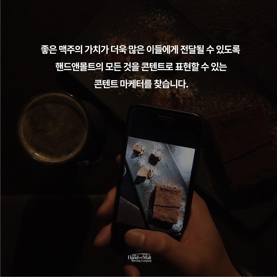 핸드앤몰트 채용 공고_카드뉴스-06.jpg