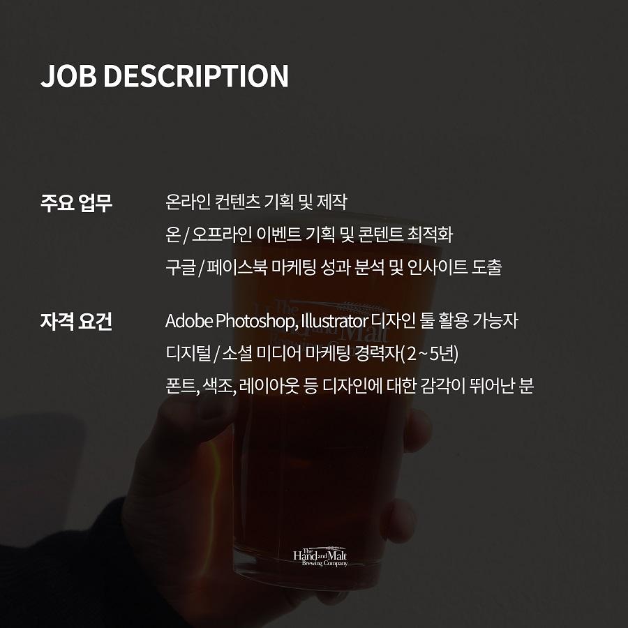 핸드앤몰트 채용 공고_카드뉴스-07.jpg