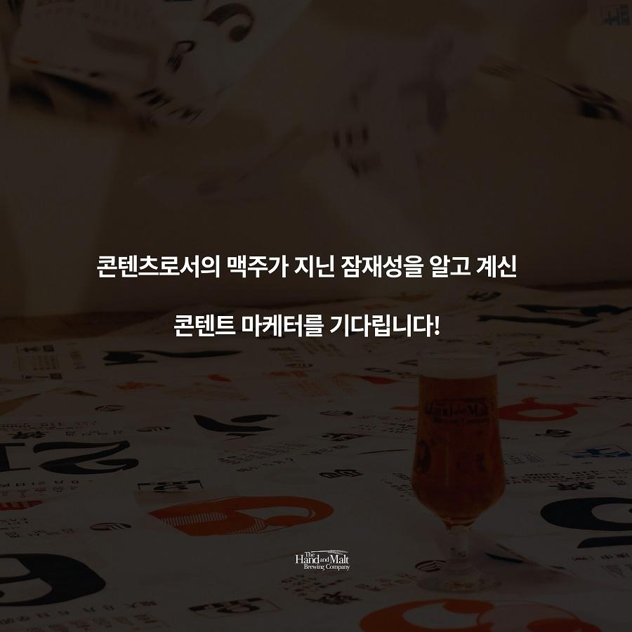 핸드앤몰트 채용 공고_카드뉴스-08.jpg