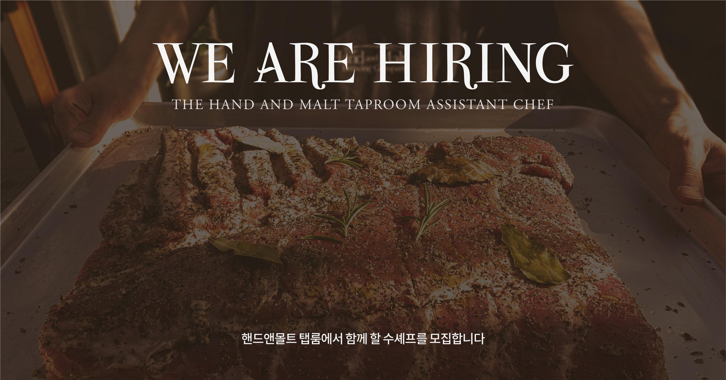 we are hiring_180717 copy-03.jpg