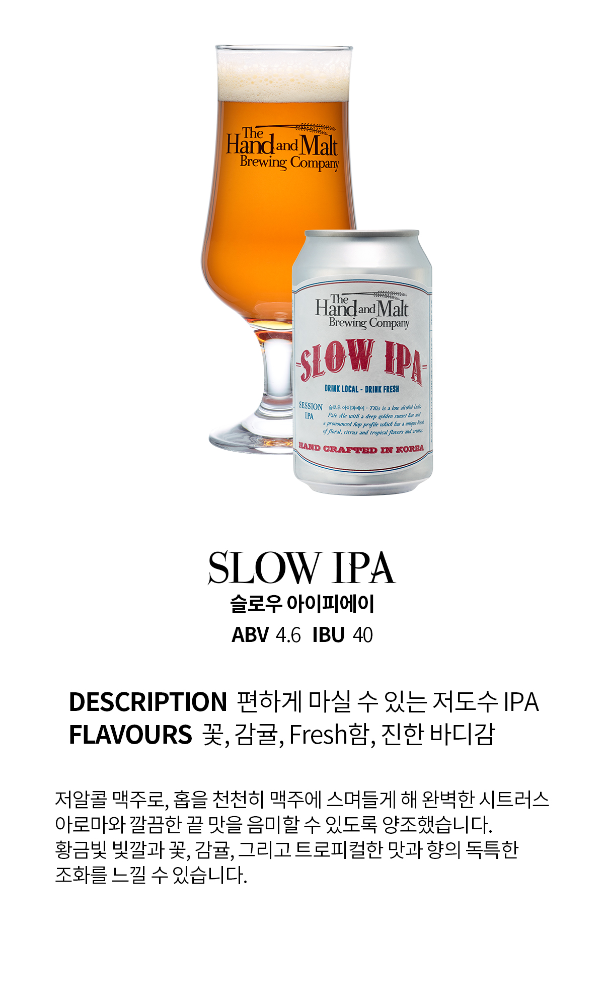 01_slow-ipa.jpg