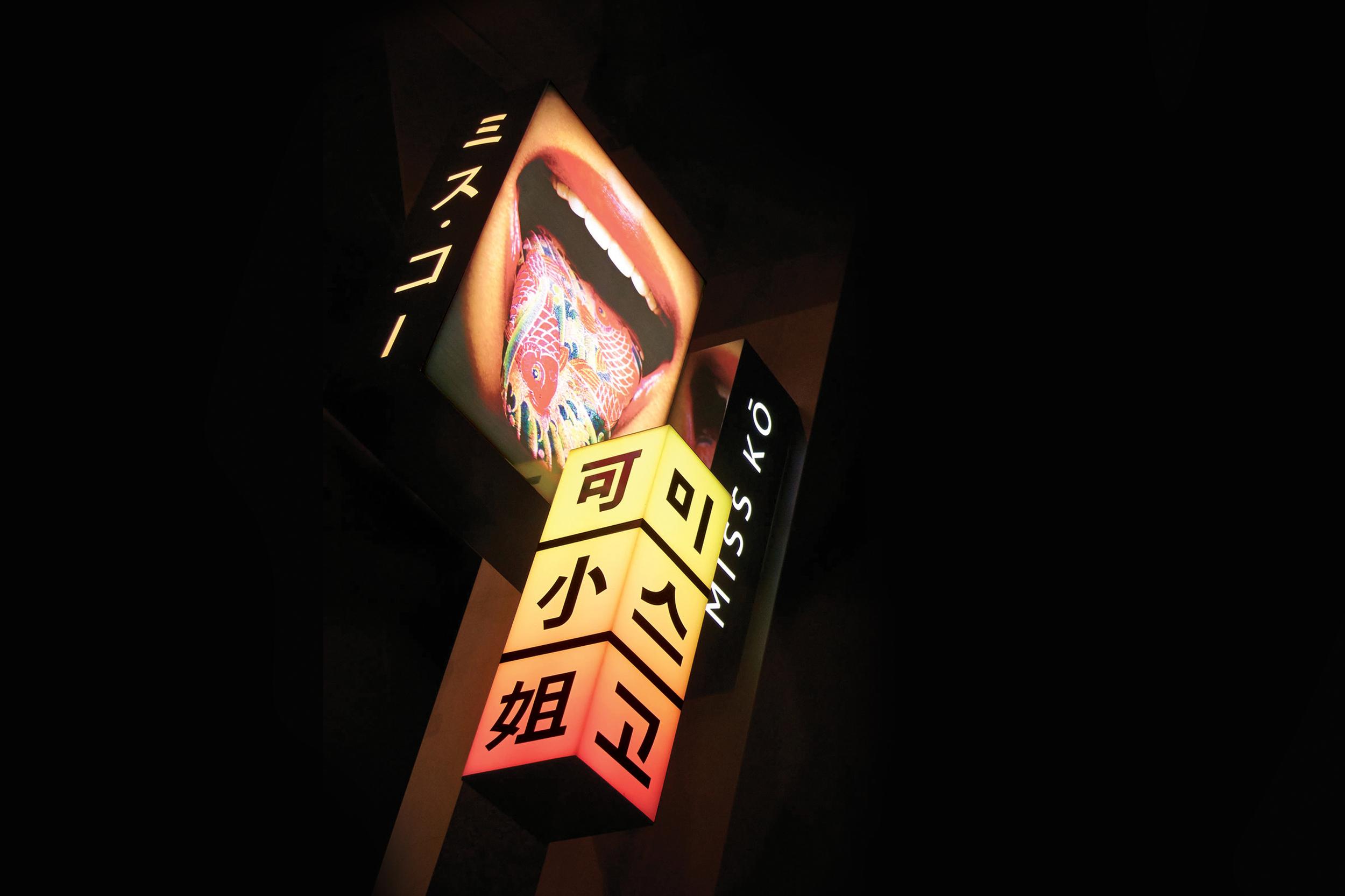 01_Exterior_Signage.jpg