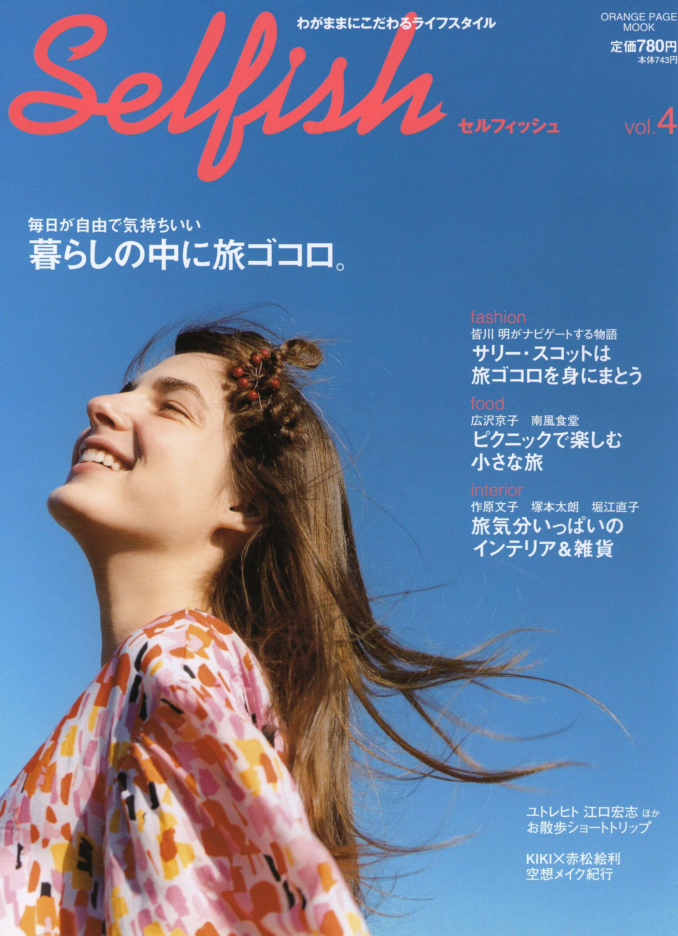 selfish japan vol 4 cover.jpg