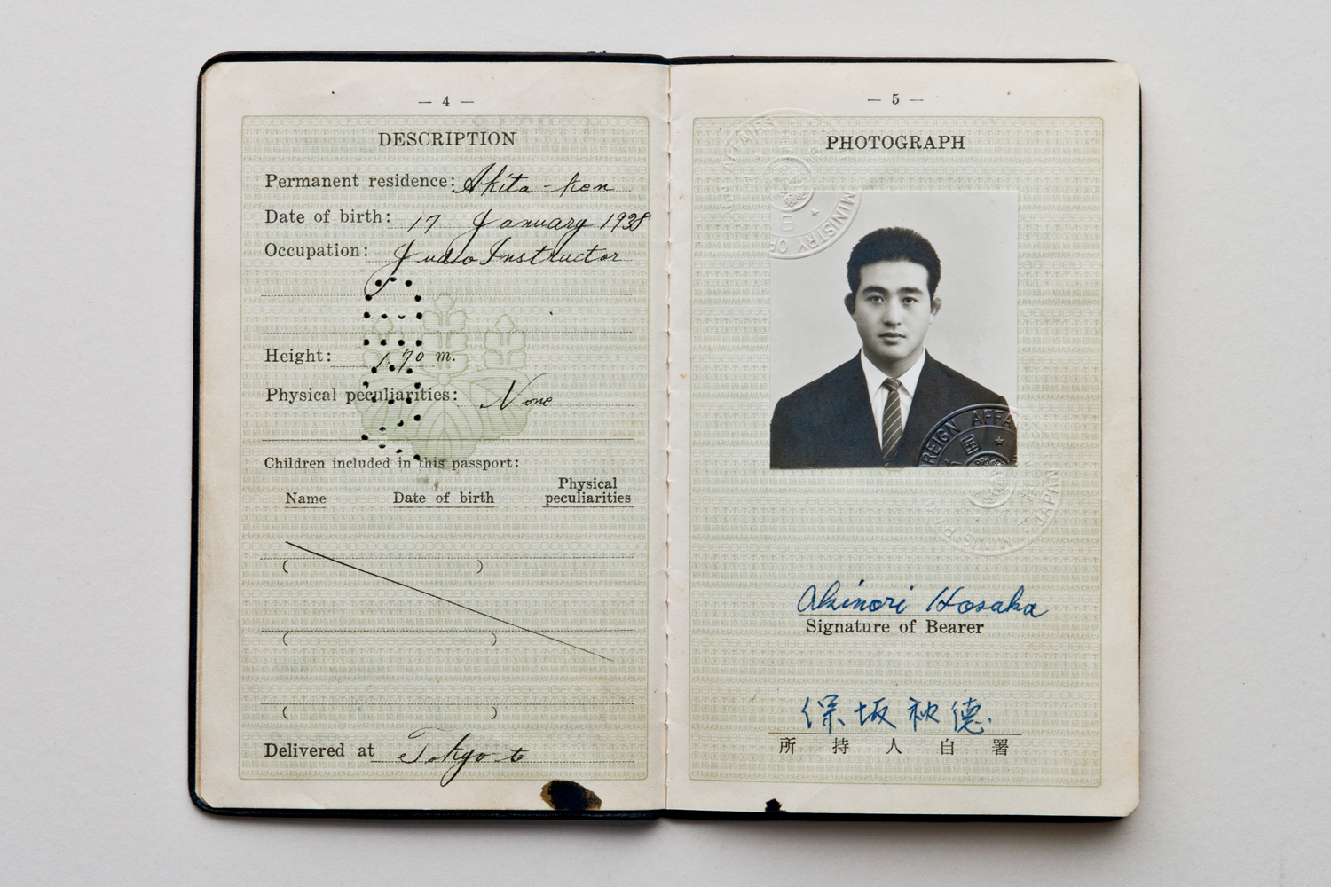 Akinori Hosaka's passport.  He arrived in the UK in 1962.