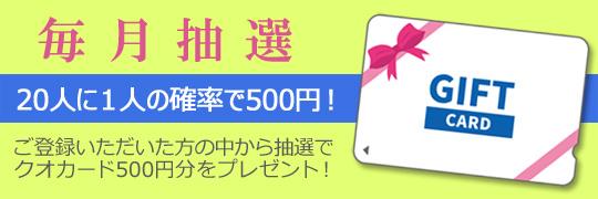 ご登録いただいた方の中から抽選でクオカード500円分をプレゼント!