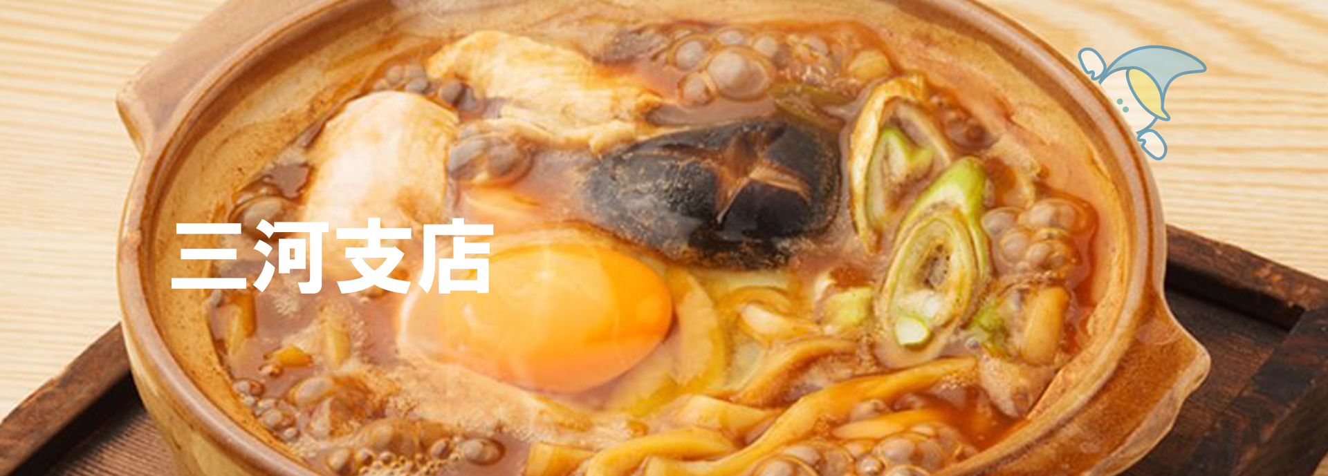 RC三河支店.jpg