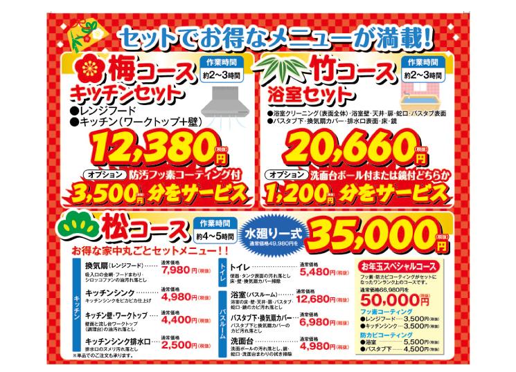 お年玉キャンペーン2.jpg