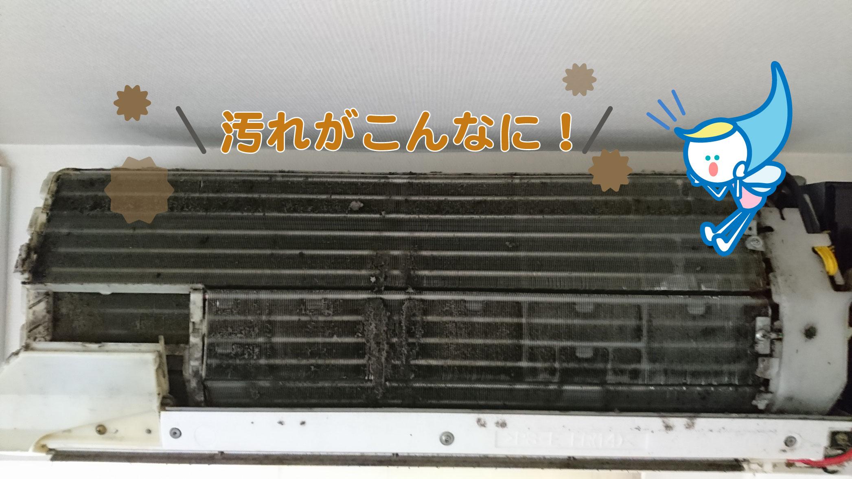 エアコン掃除 奈良