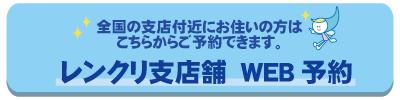 WEB予約バナー②.png