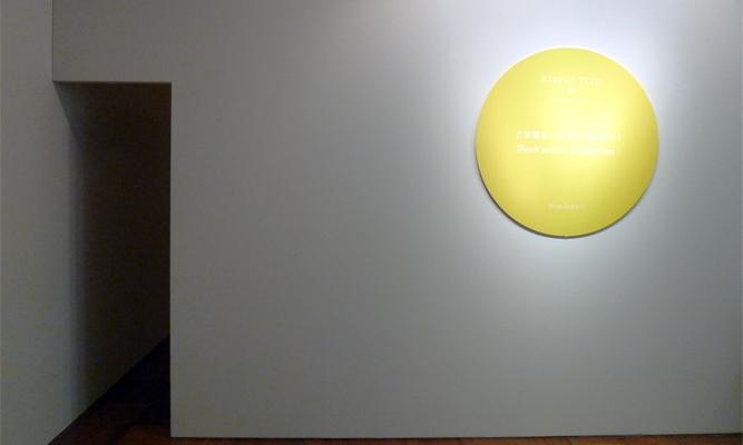 "2.Solo Exhibit ""RippleTrip -egg-"""