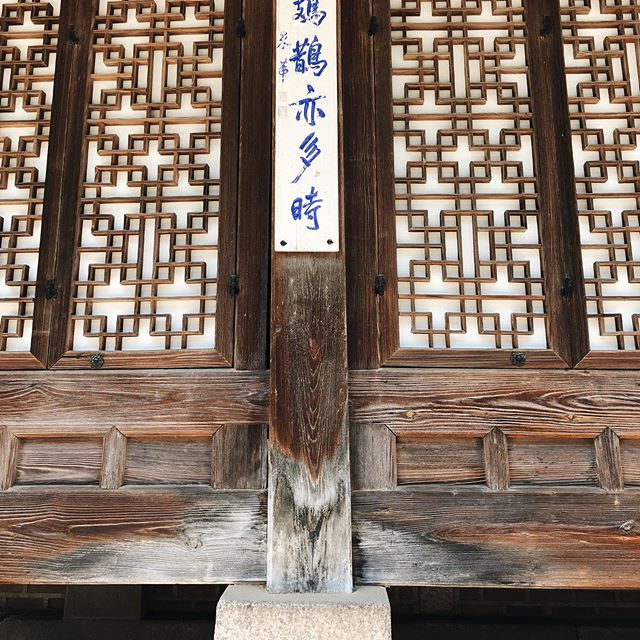 Wood #koreajapantrip #traveling #wanderlust #dreamingback #adventure #love #korea #seoul #inspiration #wood #architecture #woodwork #shoji #kumiko #food #kimchi