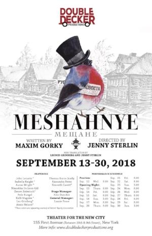 Meshahnye-Flyer-768x1187.jpg