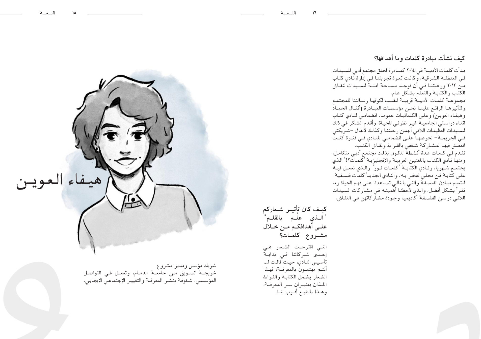 We were featured in Ward Magazine's Language Issue in August 2018 as an interview with our co-founder Haifa.