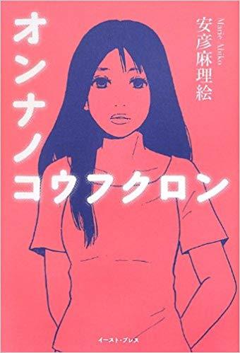 blog_Inspiration_Abiko_Marie_Japanese_Illllustrato.jpg