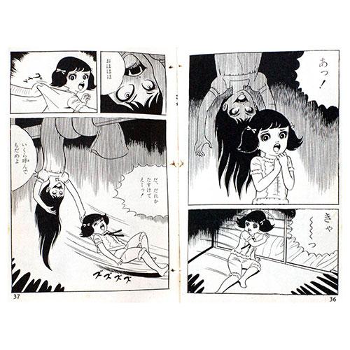 Natalie_Ex_Japanese_Design_Inspiration_Blog_Kazuo_Umezu_Manga.jpg