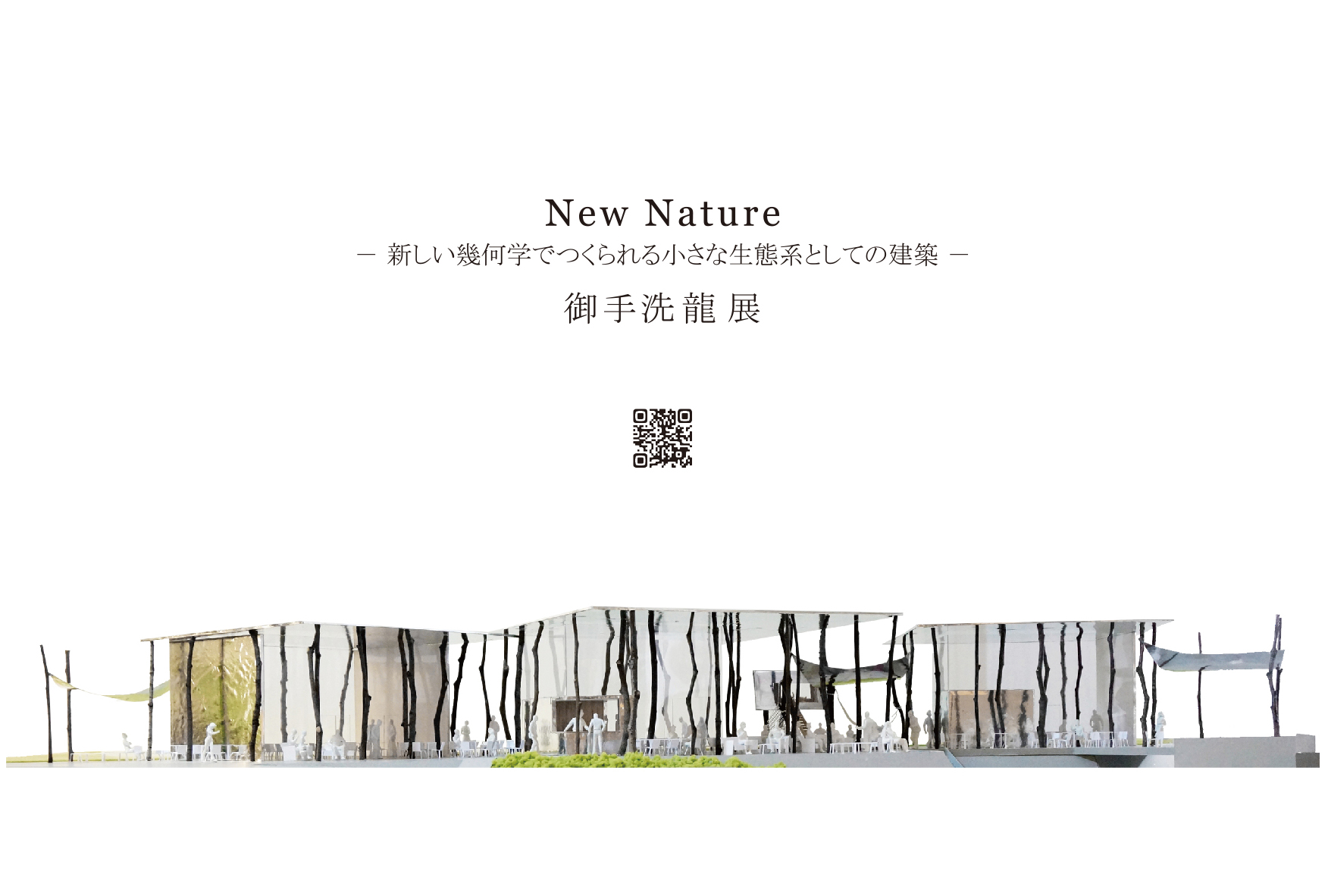 NewNature-01.jpg