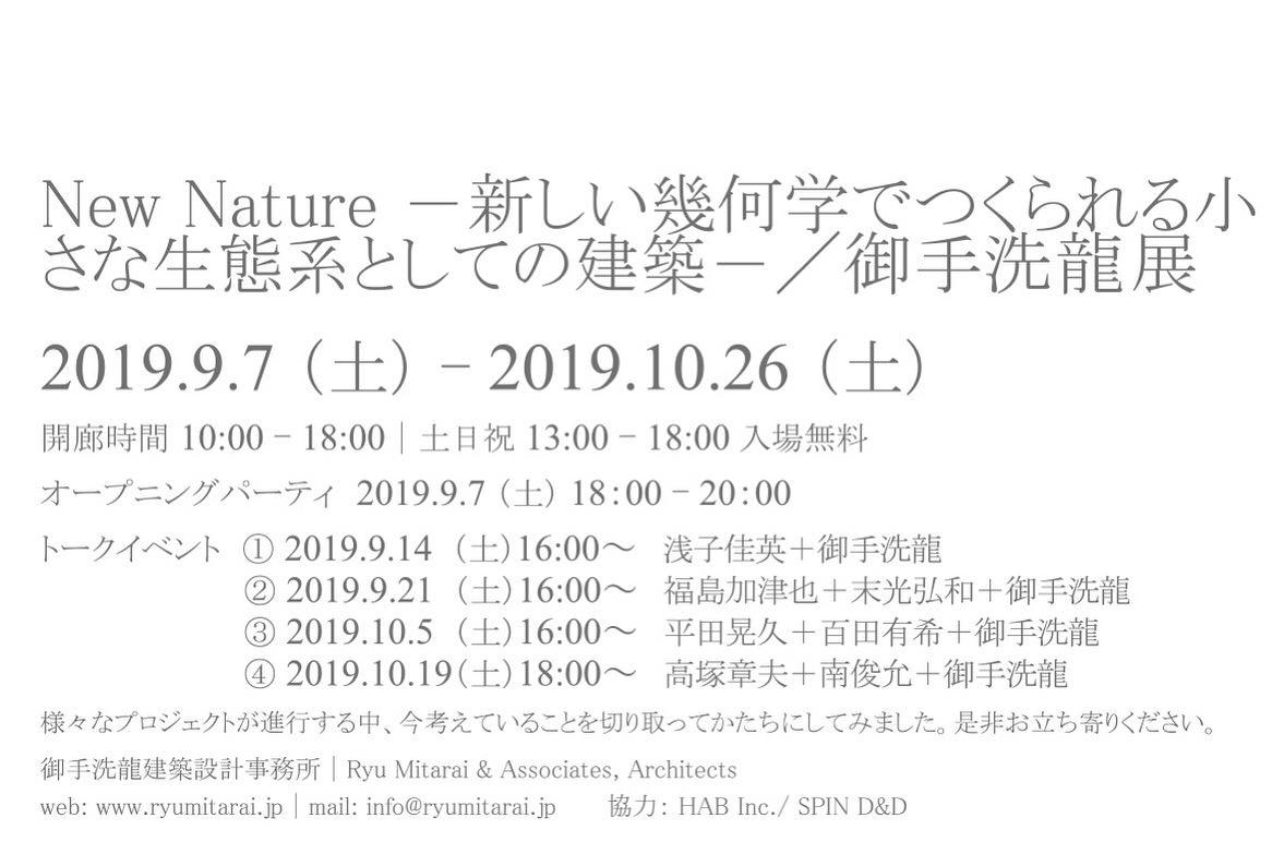 NewNature-02.JPG