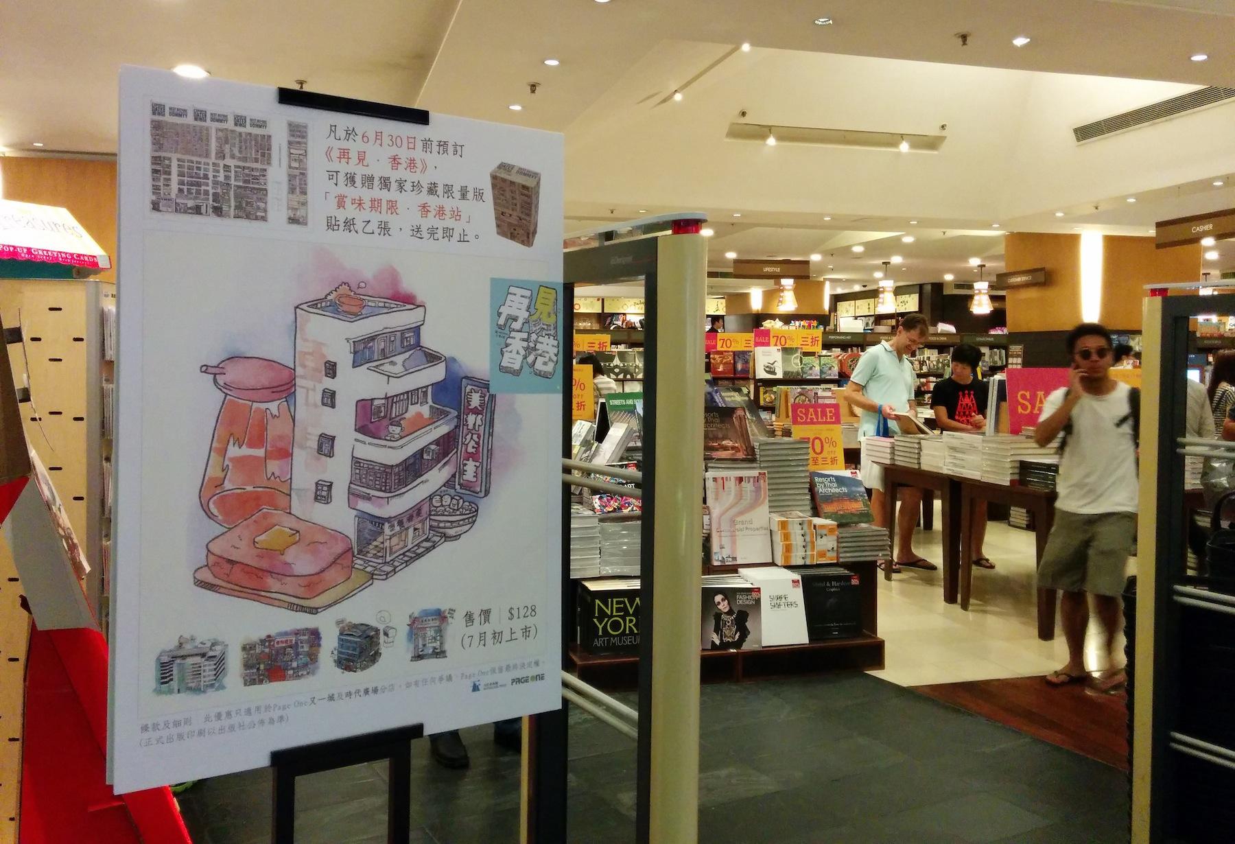 Chinese Book Promotion 中文書籍宣傳(Illustration 插畫 : Angryangry | Design 設計: Rowena Chan)