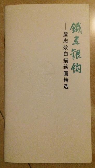Zhan_0.jpg
