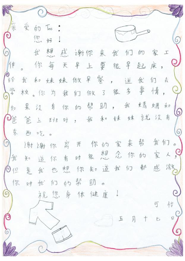Letter2_A1-Jun16.jpg