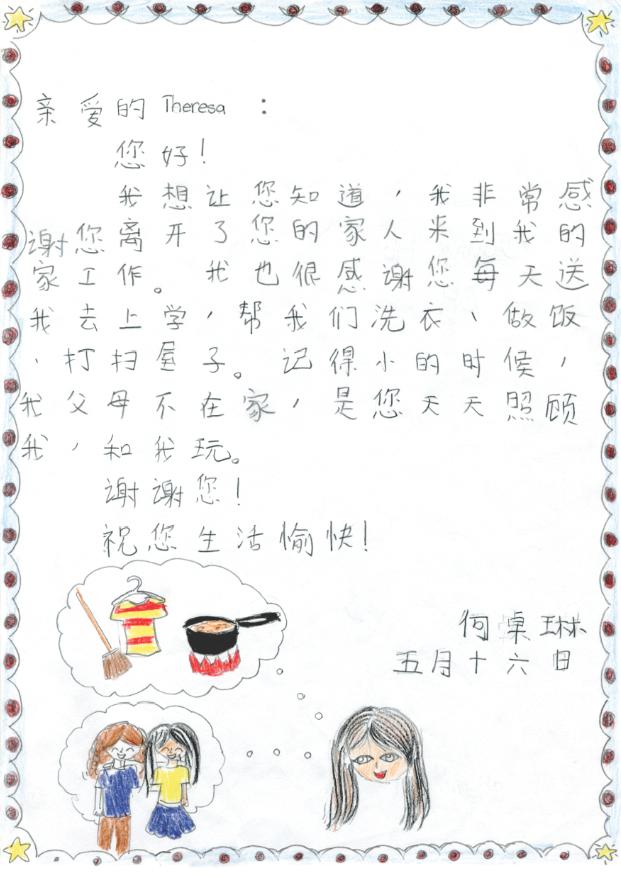 Letter3_A1-Jun16.jpg