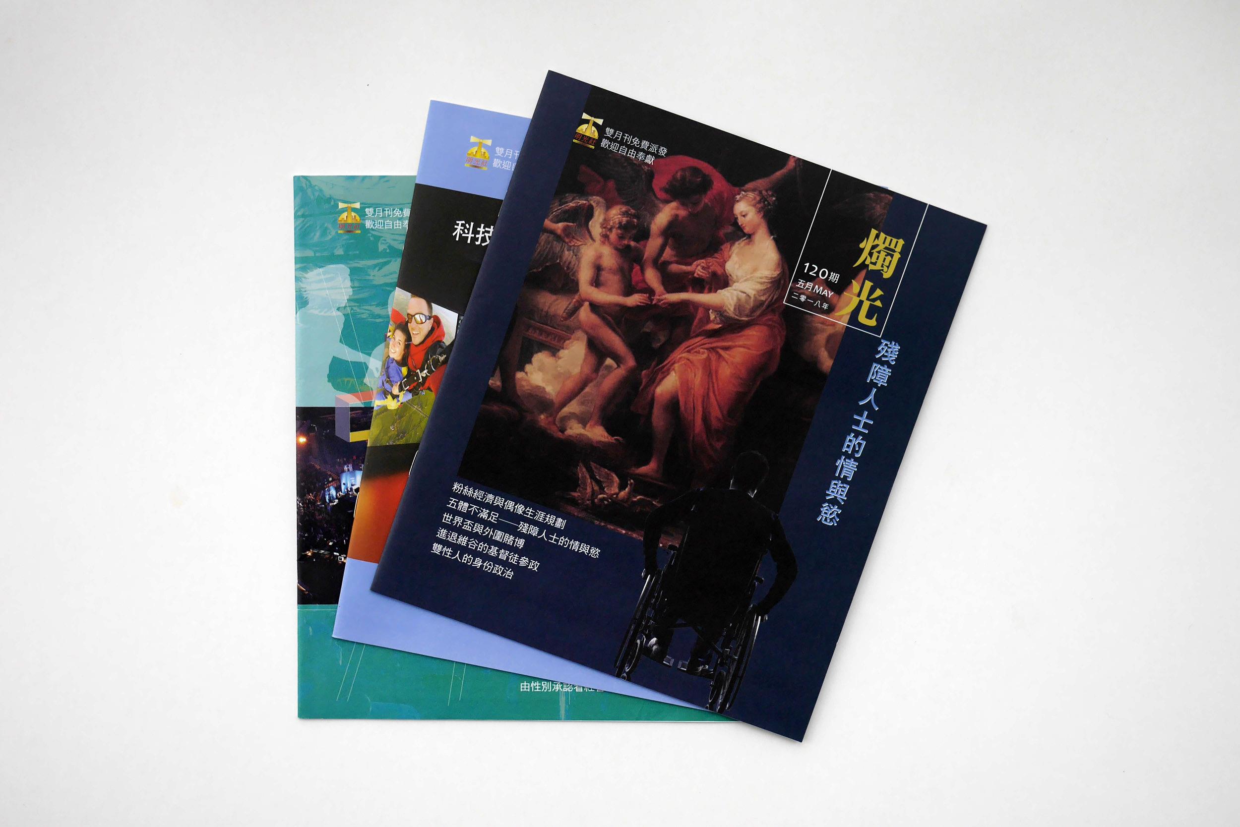 Bi-monthly Magazine 燭光網絡雙月刊