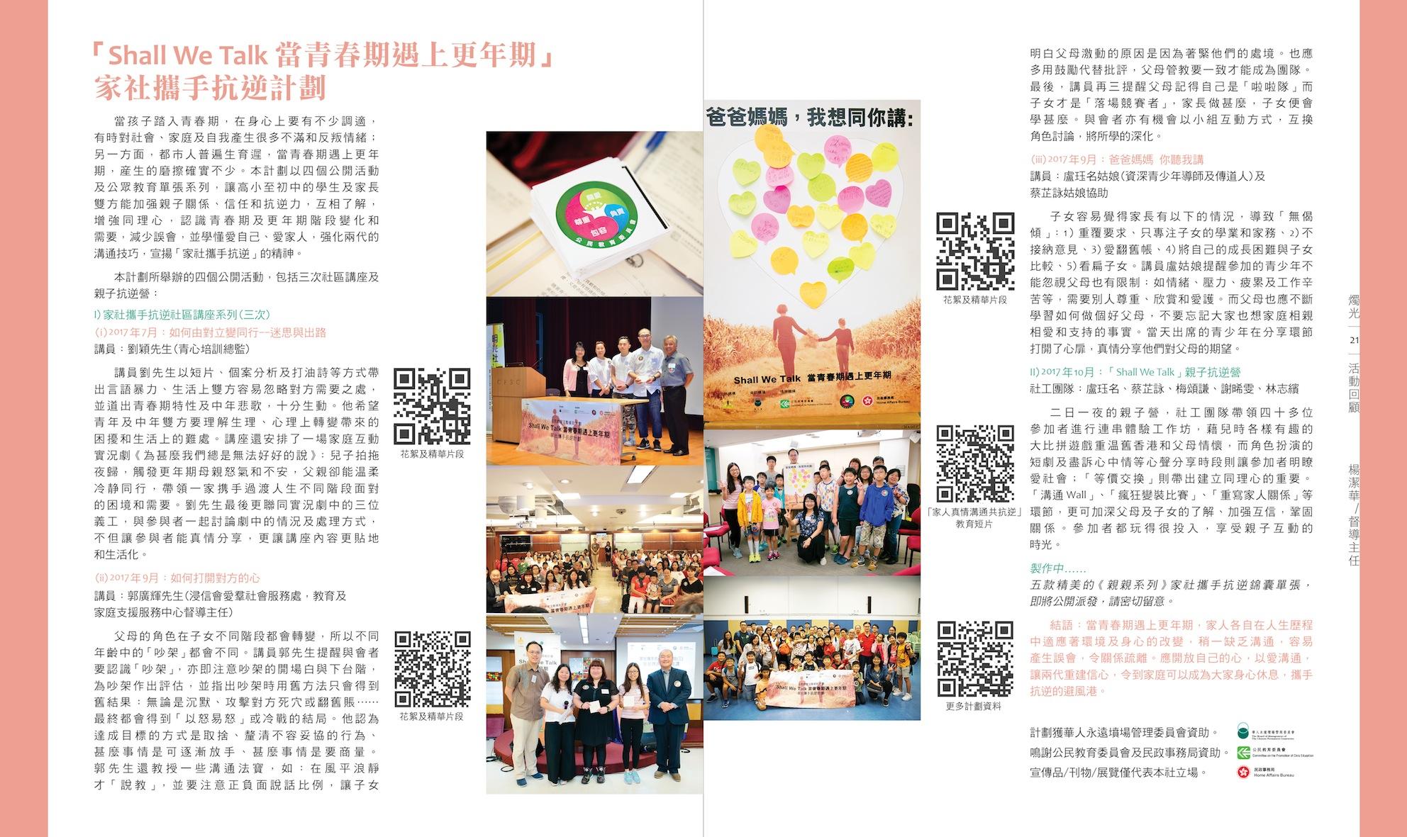 Bi-monthly Magazine 燭光網絡