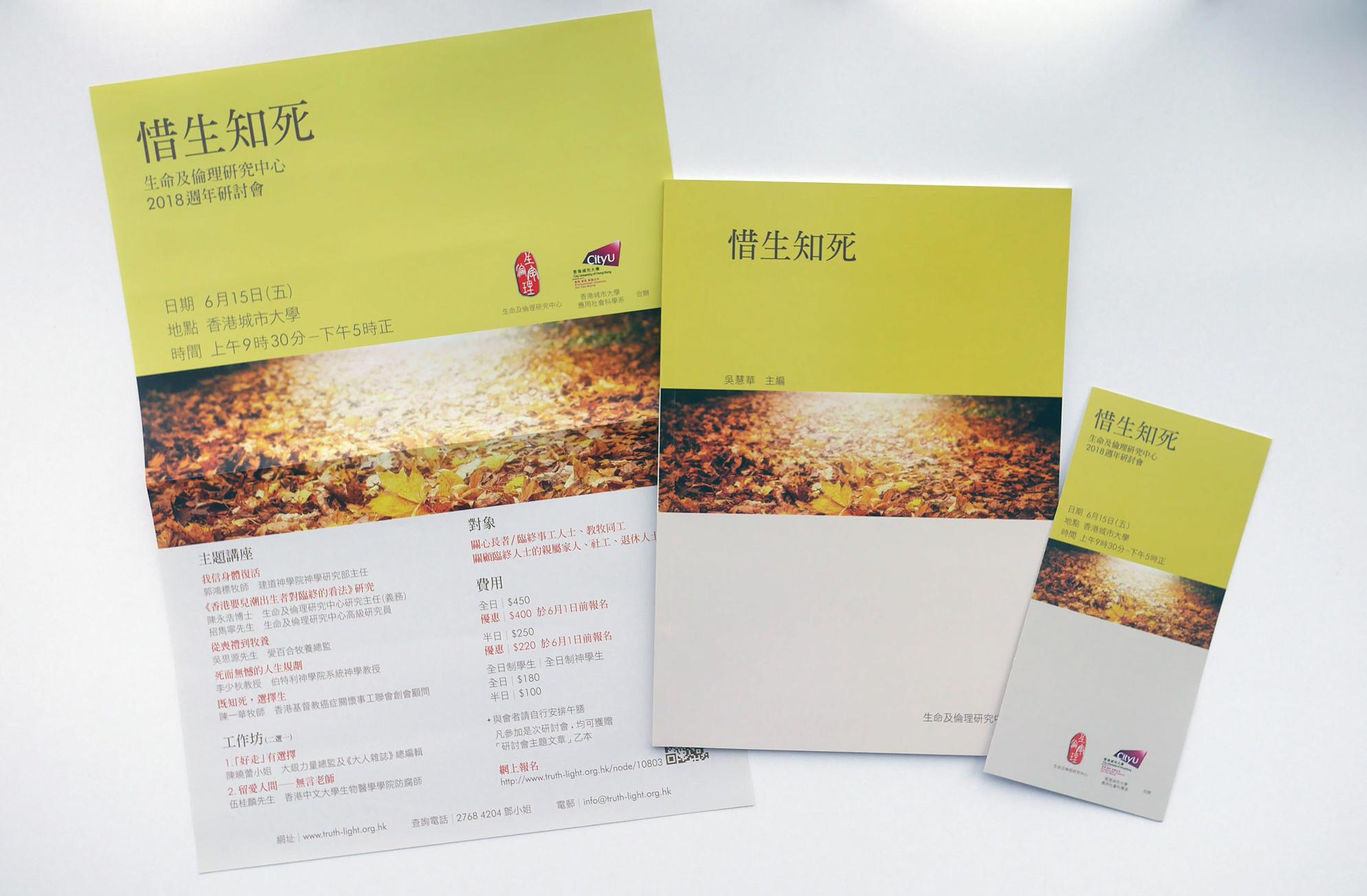 2018 conference poster, book and leaflet 惜生知死週年硏討會海報,書籍,宣傳單張