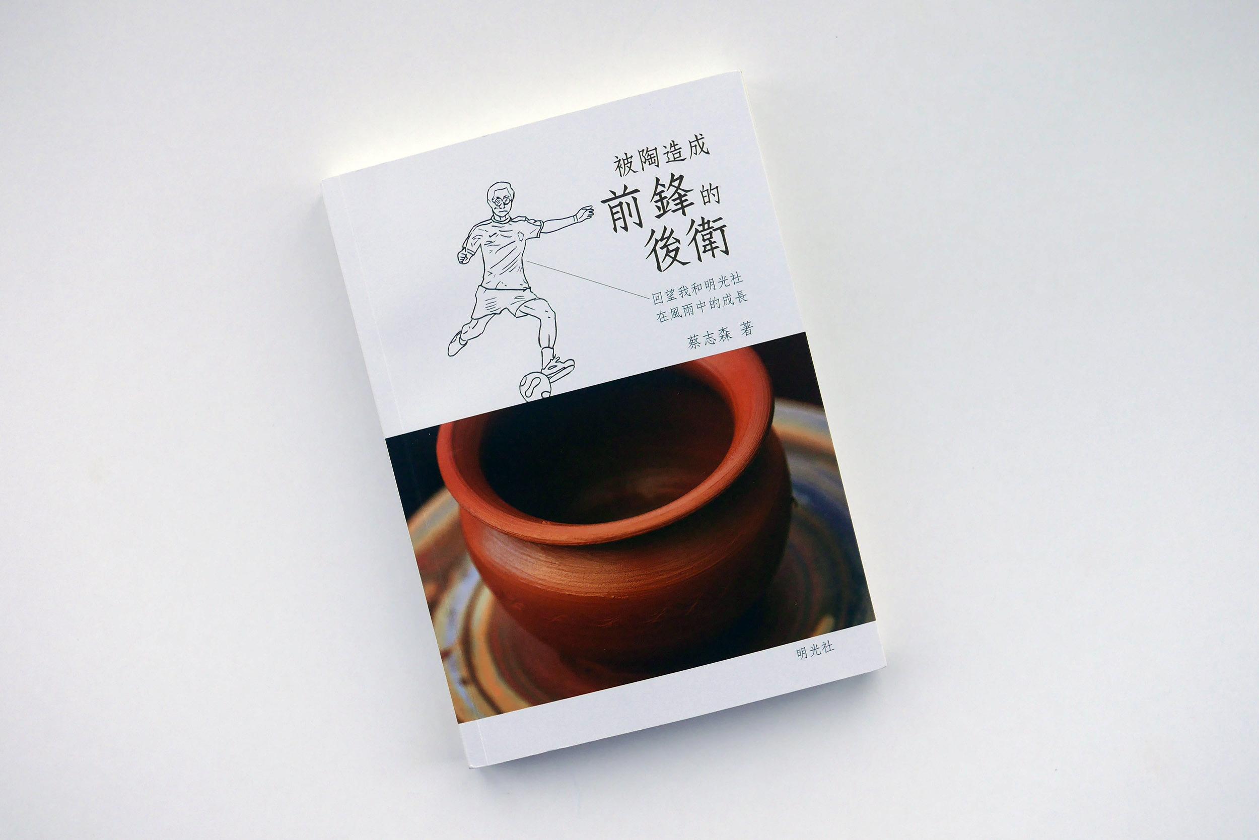 book 書籍  | 被陶造成前鋒的後衛