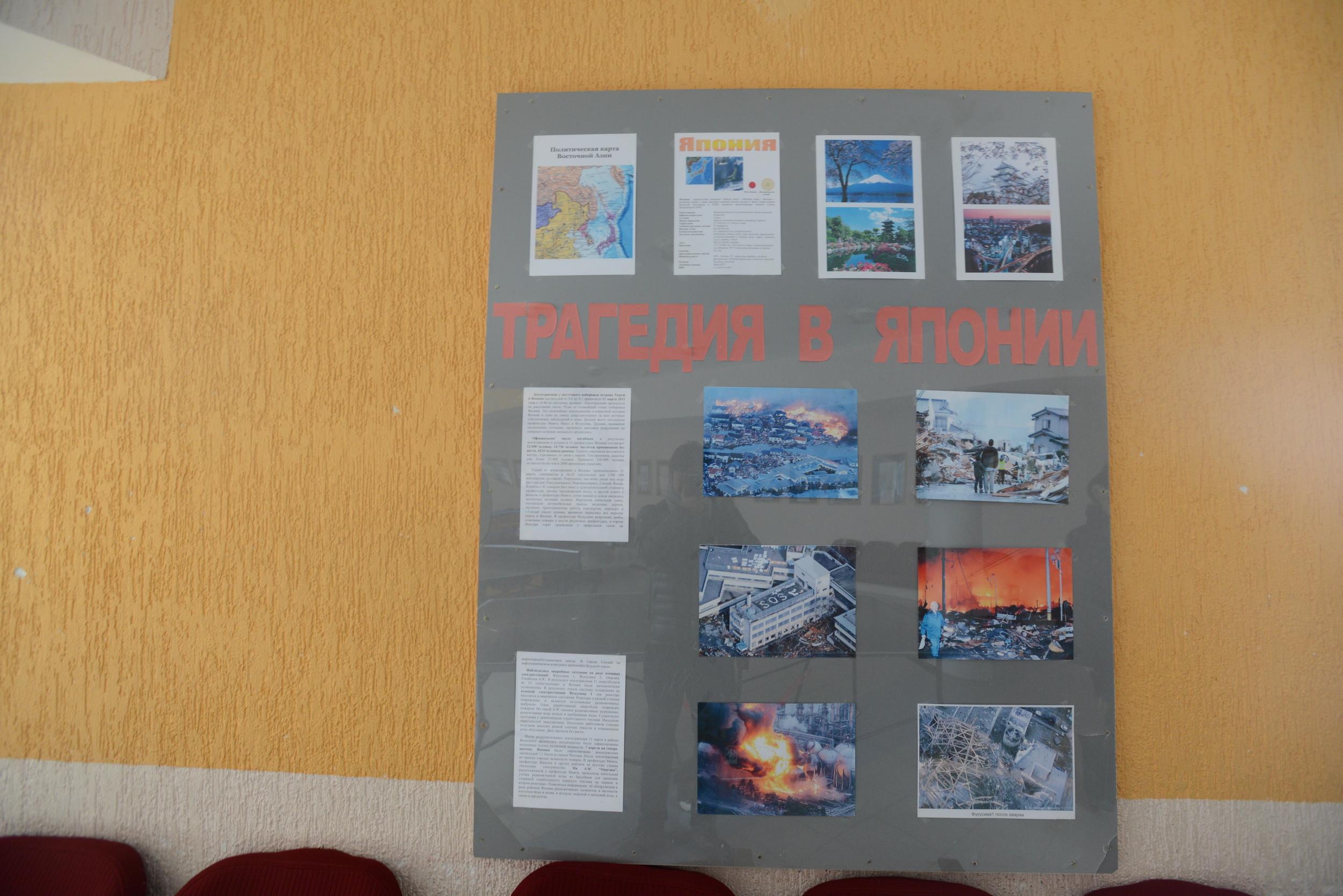 東日本大震災、福島原発の記事が大きく文化センター内に貼られている。