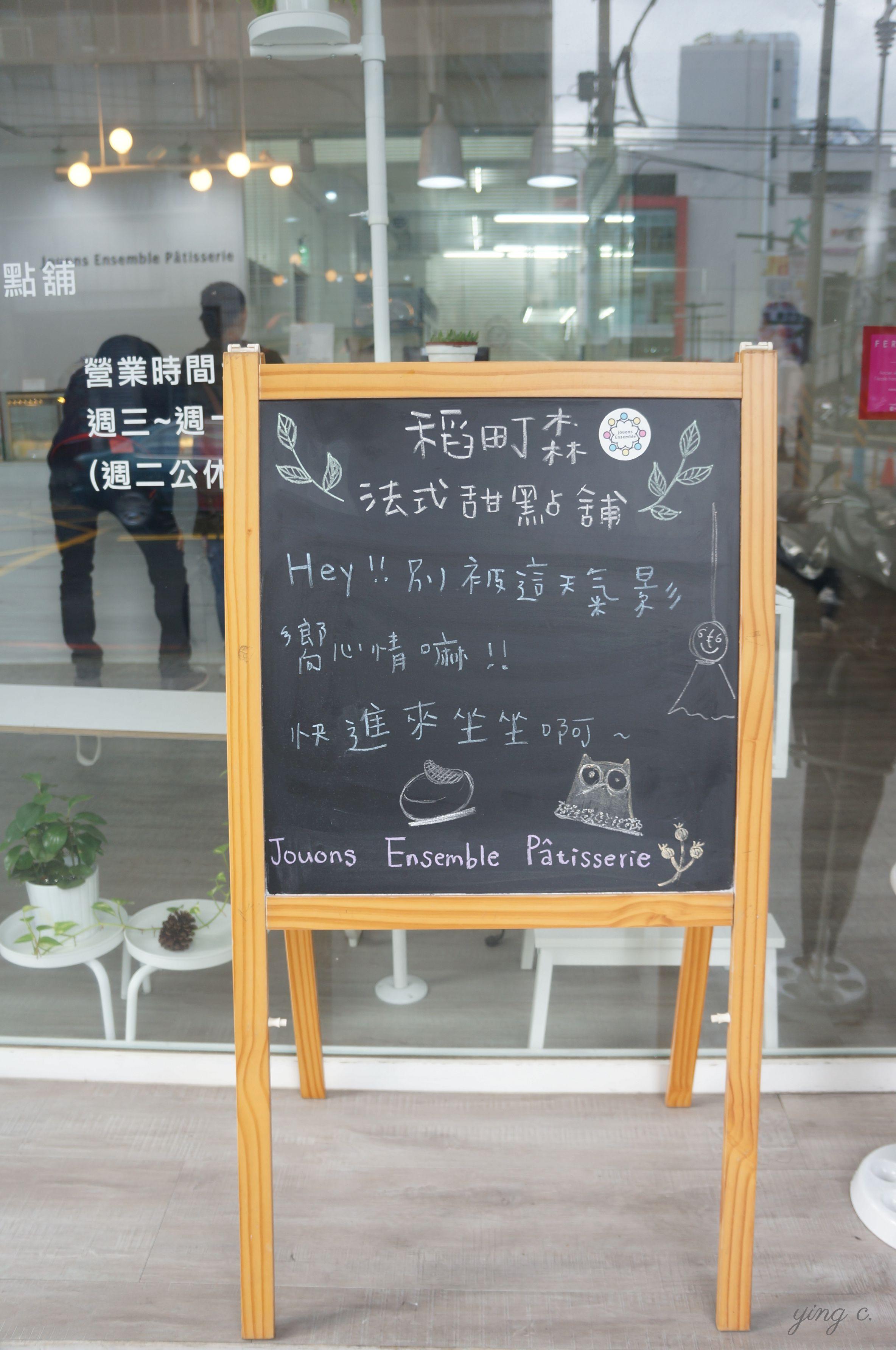 店門口的小黑板非常活潑生動地表現了稻町森充滿玩心的歡樂性格。
