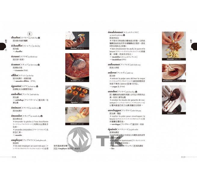 書中各種甜點製作基礎動作與手法的動詞解釋,包含法文原文、日文拼音以及中文譯名與內涵定義。
