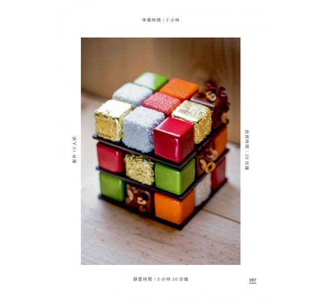 Cédric的知名作品之一「魔術方塊蛋糕」(Rubik's Cube)。