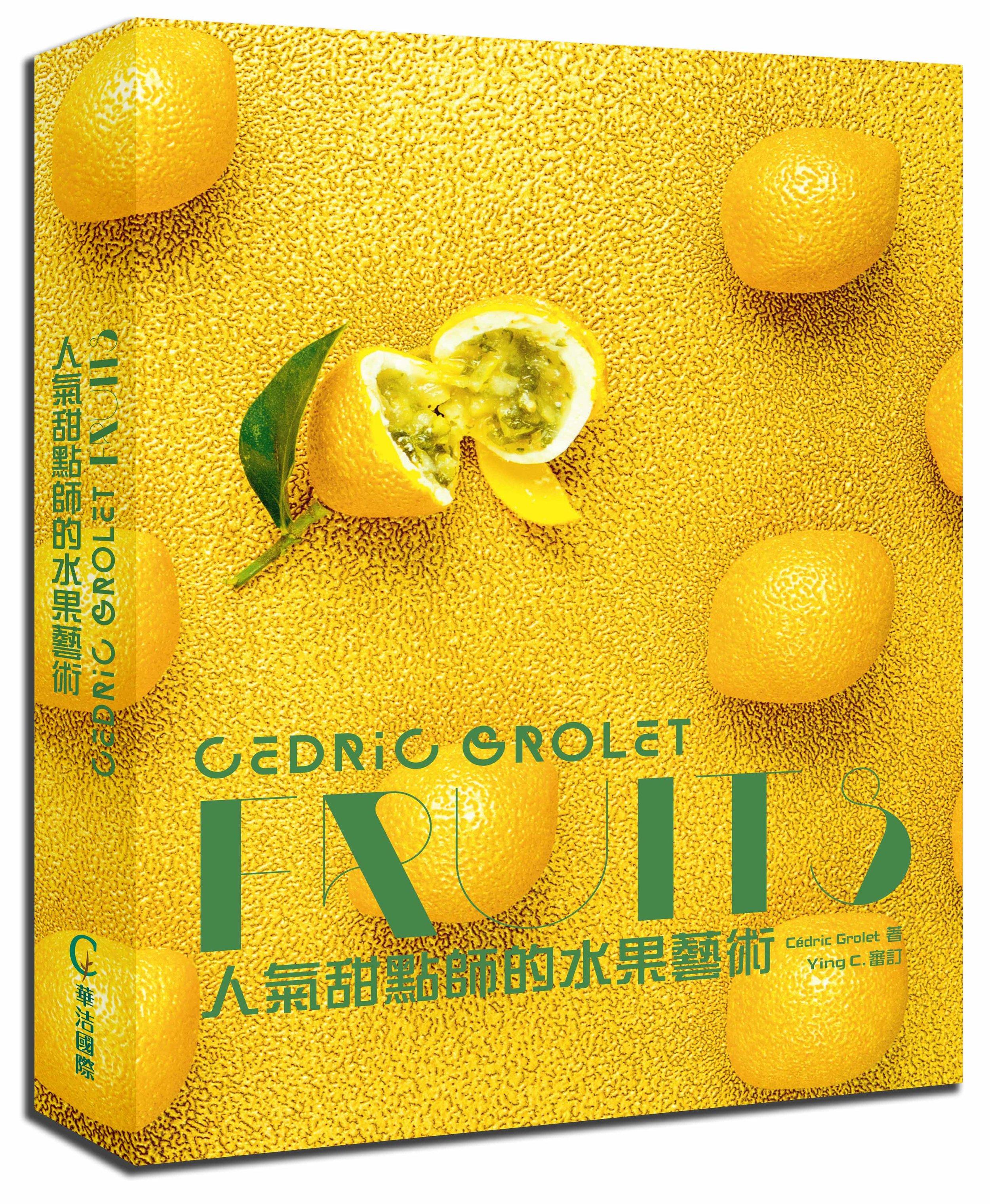 Cédric Grolet 主廚的《Fruits》繁體中文版封面。
