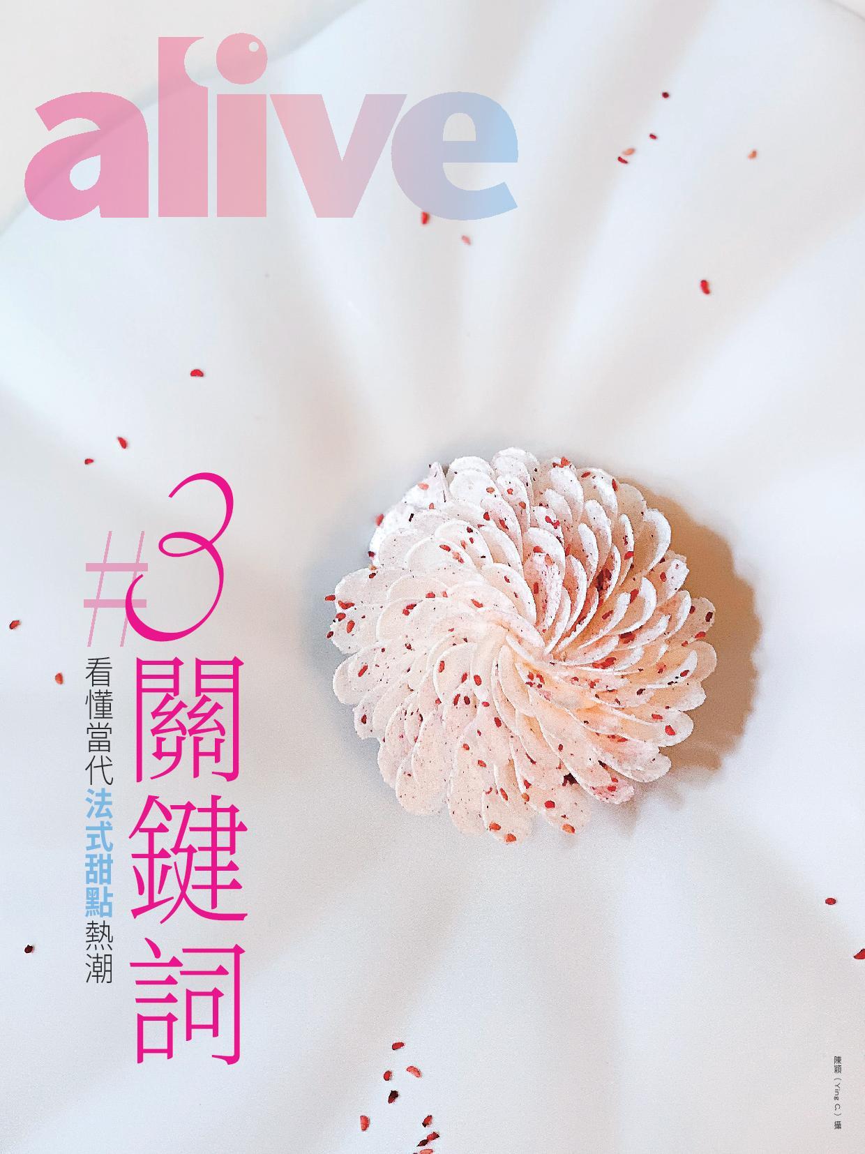 alive 1649 20190620 cover.jpg