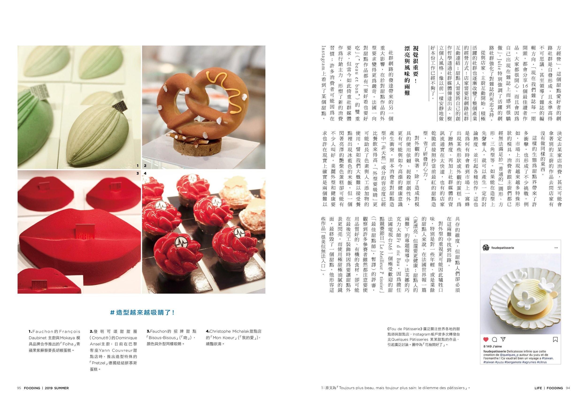 〈 IG 至上?社群媒體對法國甜點界的挑戰〉專文第 3、4 頁。( 好吃,日日好食誌 Bon Appétit!  第36期)