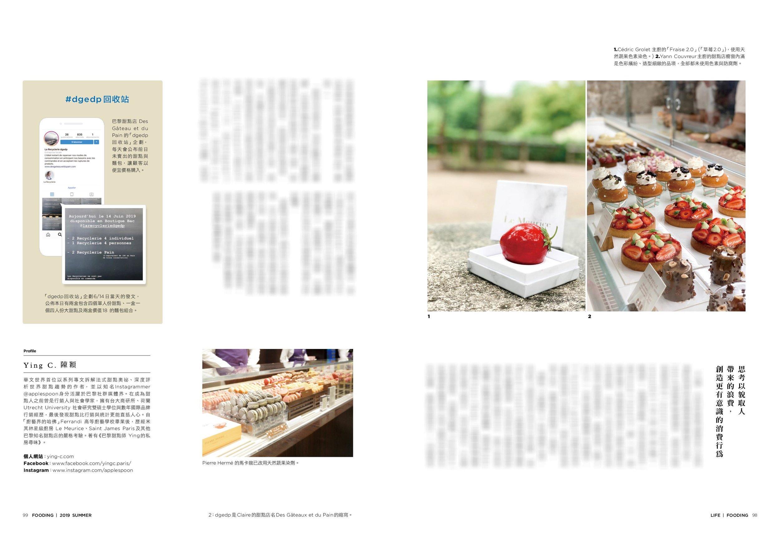 〈 IG 至上?社群媒體對法國甜點界的挑戰〉專文第 7、8 頁。( 好吃,日日好食誌 Bon Appétit!  第36期)