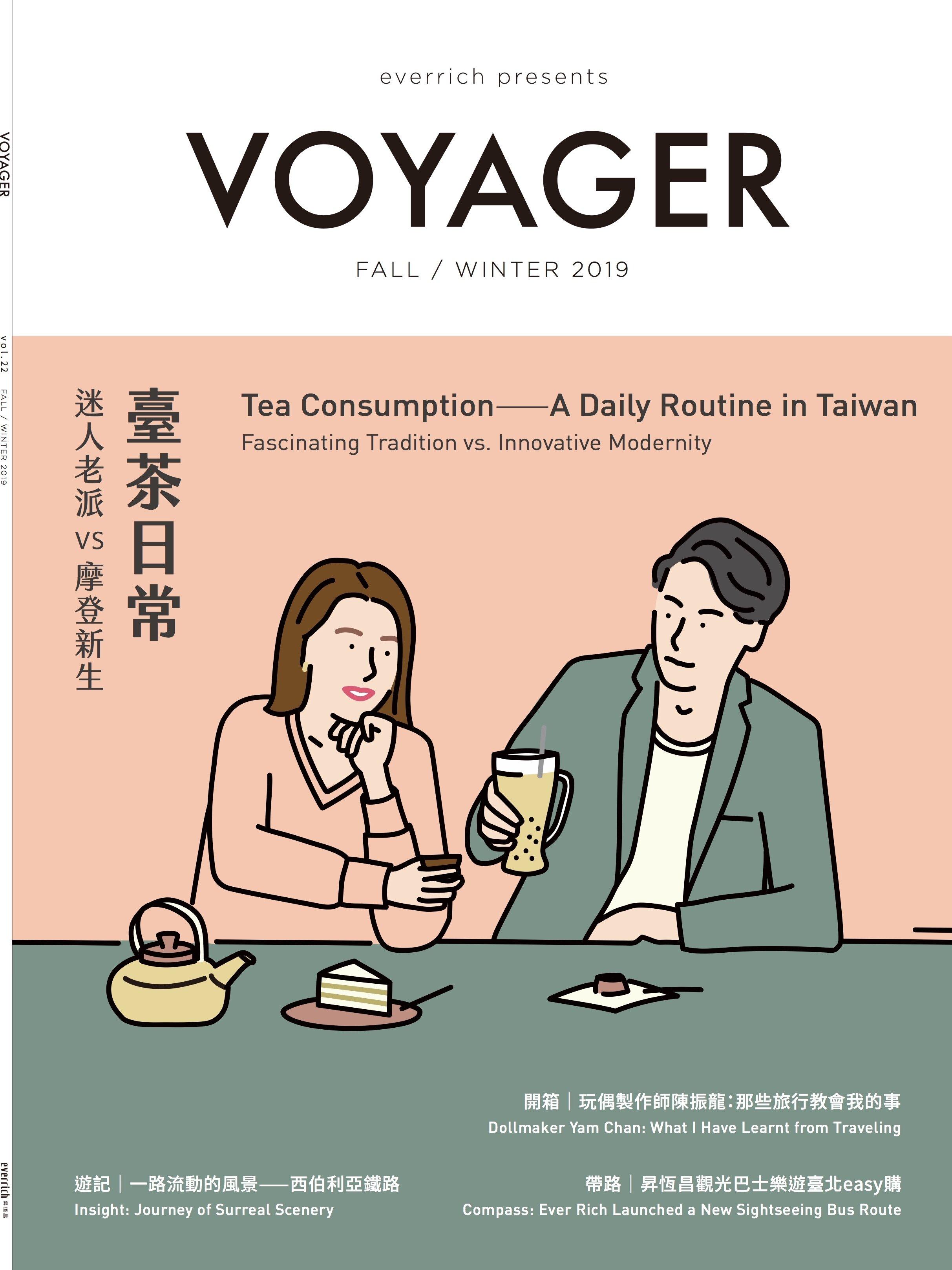 昇恆昌機場誌 《Voyager》 第 22 期封面。圖片來源: 昇恆昌 、 黑潮文化 。