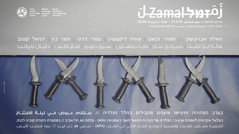 Group Exhibition Zamal - זמל - زَمَل  Bezalel MFA Gallery Tel Aviv