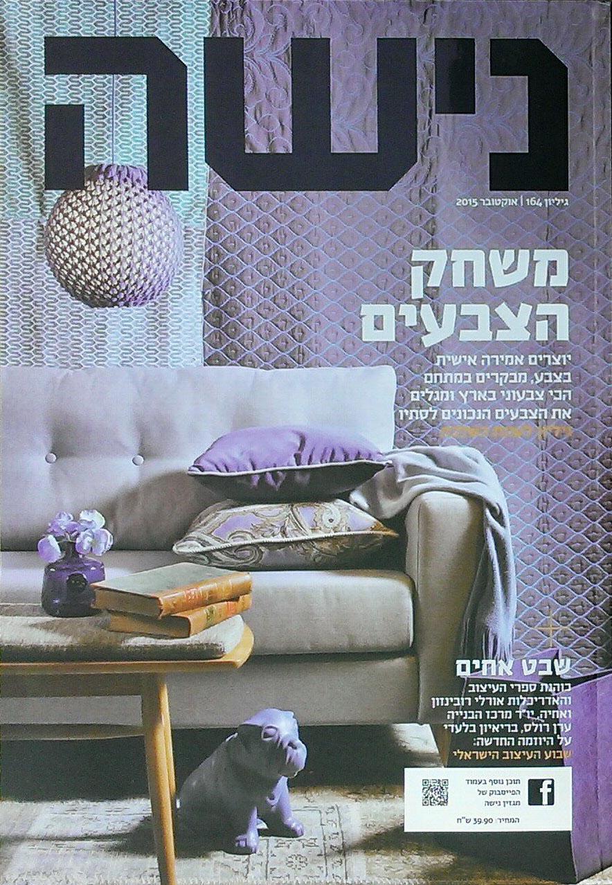 Israel magazine.jpg