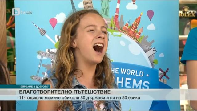 Bulgarian TV