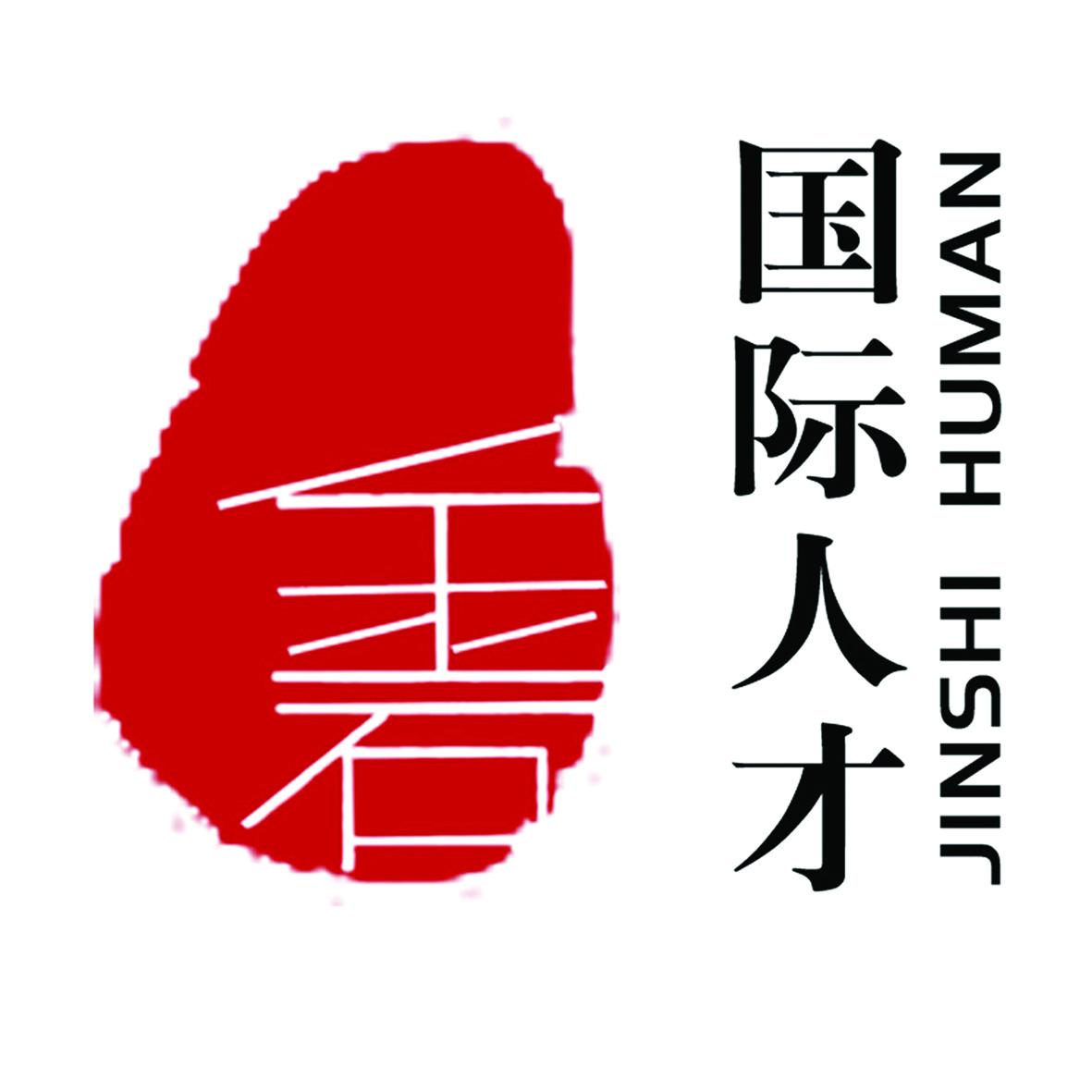 Logo Agents Hebei Jinshi International HR Co., Ltd.jpg