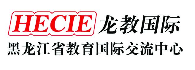 Logo Agents Heilongjiang Education Center for International Exchange.jpg