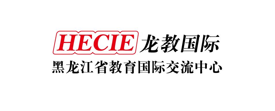 LOGO_Heilongjiang Education Center for International Exchange.jpg