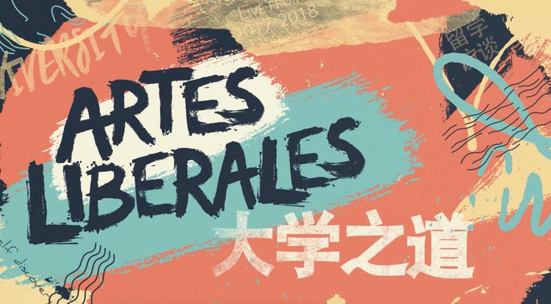Artes Liberales -poster.jpg