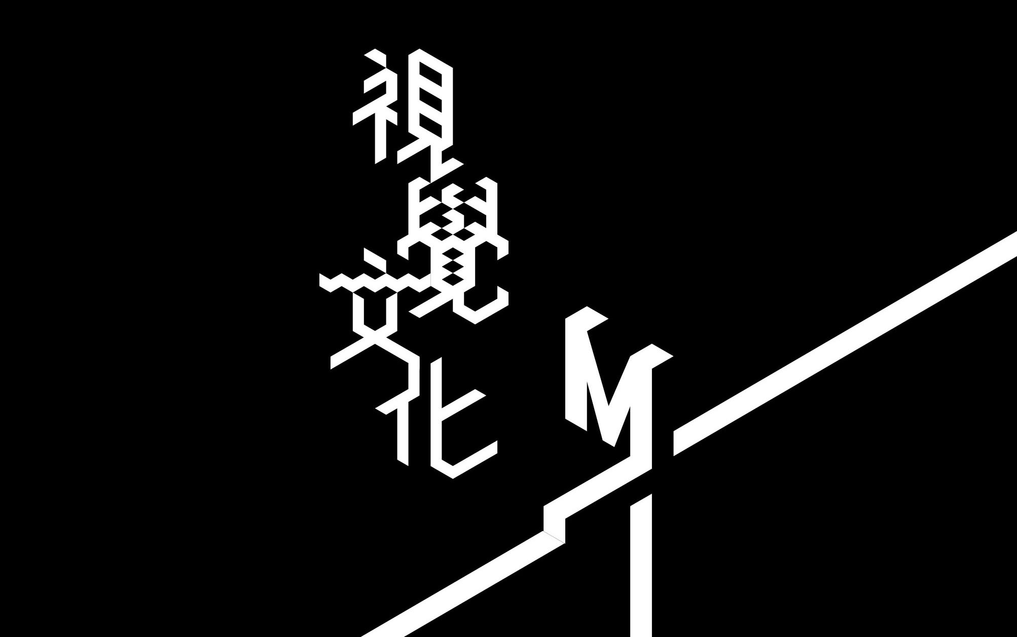 M+ Visual Culture