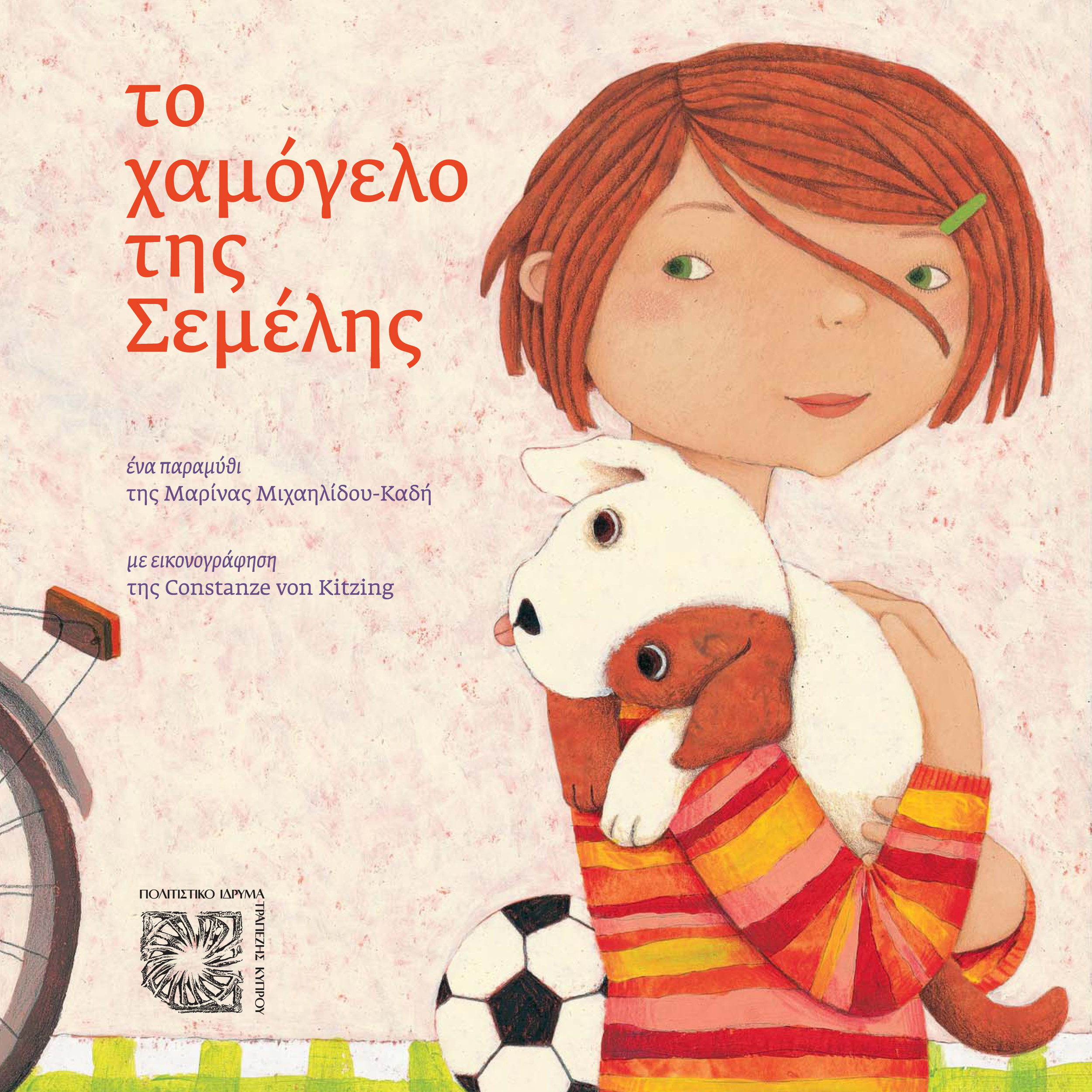 Semeli's Smile Cyprus Cultural Foundation 2011, Cyprus