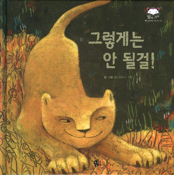 cache-korea72.jpg