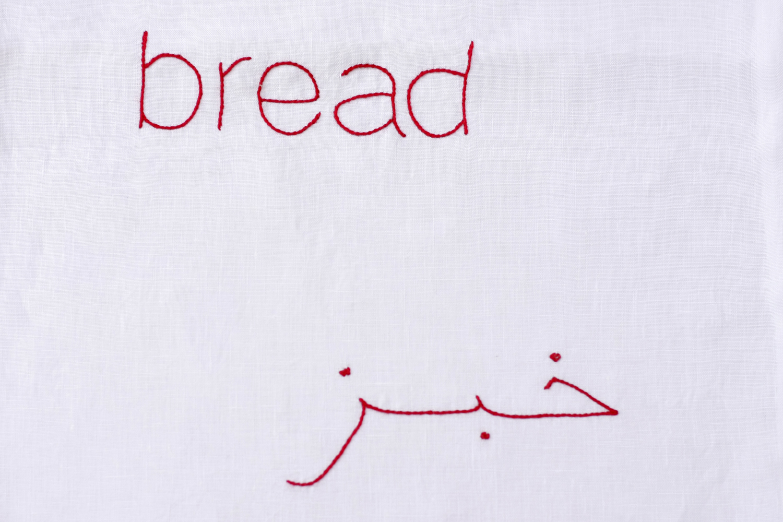 Sac_bread_1.jpg